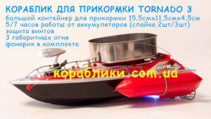 Кораблики для завоза прикормки Tornado 3